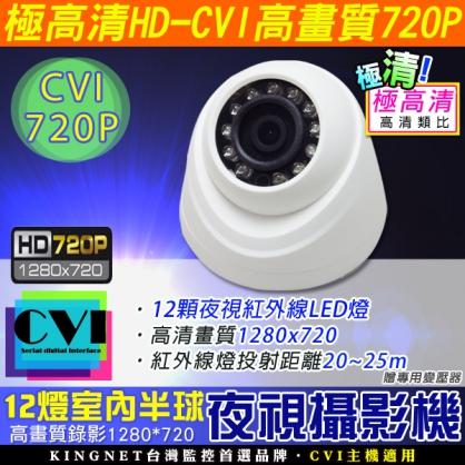 HD CVI 720P 12顆紅外線夜視燈 室內半球攝影機 海螺半球 監視器 高清類比 監視批發 監控線材