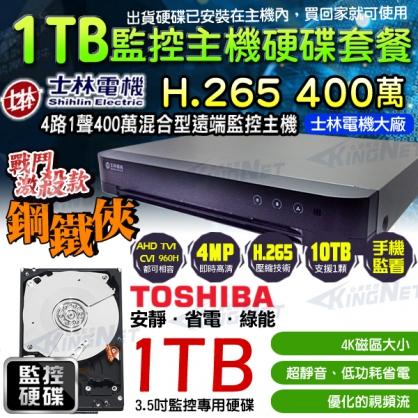 【士林電機】 4路主機+1TB 監控主機硬碟套餐  H.265 4MP 4路DVR 1TB監控專用硬碟 東芝TOSHIBA 3.5吋 TVI AHD 1080P 類比 400萬 監視器 監控硬碟