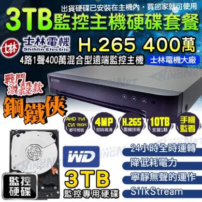 【士林電機+1元送攝影機】 4路主機+3TB 監控主機硬碟套餐  H.265 4MP 4路DVR 3TB監控專用硬碟 WD紫標 3.5吋 TVI AHD 1080P 類比 400萬 監視器 監控硬碟