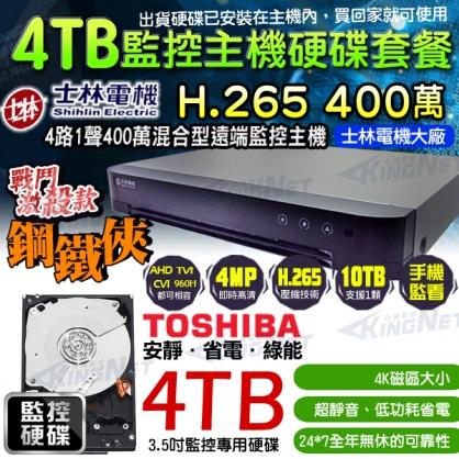 【士林電機優惠】 4路主機+4TB 監控主機硬碟套餐  H.265 4MP 4路DVR 4TB監控專用硬碟 東芝TOSHIBA 3.5吋 TVI AHD 1080P 類比 400萬 監視器 監控硬碟