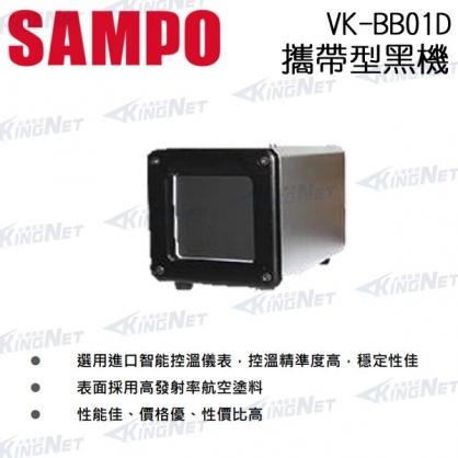 聲寶SAMPO 攜帶型黑體  VK-BB01D