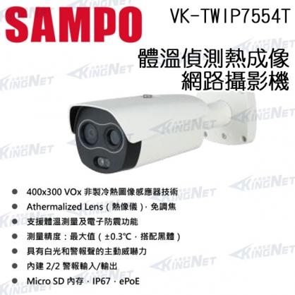 聲寶SAMPO 人體熱成像網路攝影機 VK-TWIP7554T