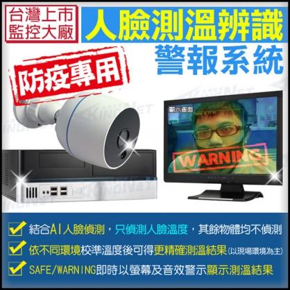 KINGNET 監視器攝影機 防疫監控套餐 1080P 熱感應 熱成像 人臉溫度偵測 精準溫度辨識 AI偵測 過熱溫度警報 口罩人臉偵測 台灣製