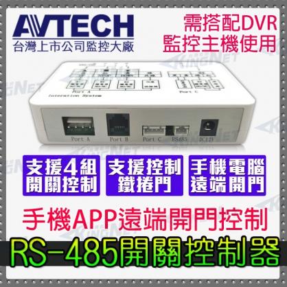 【AVTECH 陞泰】 鐵捲門 捲門 4組控制開關 RS-485 NO NC 乾接點 電鎖控制 手機/電腦/APP遠端 DVR 監控主機控制 PTZ