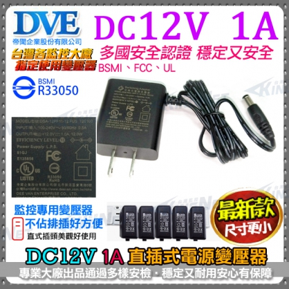 DVE帝聞 DC12V-1A DC12V 1A變壓器 1000mA 直插式不卡位 輸入100-240V 多款安檢通過BSMI 台灣監控大廠監視器 攝影機指定款 攝影機 鏡頭 數位監控 DVR
