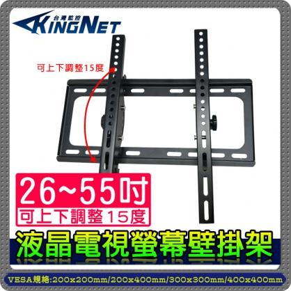 KINGNET 監視器周邊 固定支架 26~55吋 壁掛支架 螢幕支架 電視支架 顯示器支架 LCD 俯視 仰式 可調整