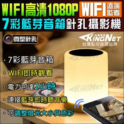 KINGNET 監視器攝影機 微型針孔 偽裝藍芽喇叭 音響 小夜燈 HD 1080P WIFI 手機遠端監看 7彩夜燈 看護監看 外傭檢舉 家暴蒐證