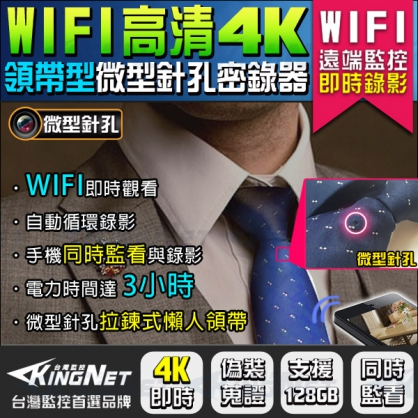 KINGNET 監視器攝影機 微型針孔攝影機 穿戴類 領帶型 WIFI 手機遠端監控 密錄器 4K 即時顯示 會議記錄 談判自保 家暴檢舉 看護蒐證