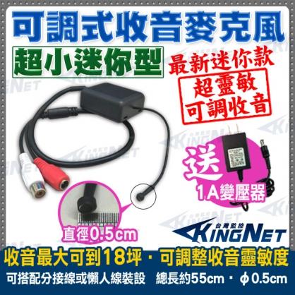 KINGNET 監視器周邊 微型麥克風 超小 迷你型 收音麥克風 集音器 拾音器 監控錄音 櫃台收銀錄音 可調整靈敏度 MIC DVR錄音 蒐證自保