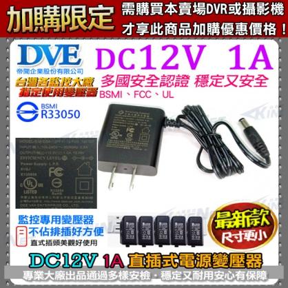 【加購價】DVE帝聞 DC12V-1A DC12V 1A變壓器 1000mA 直插式不卡位 輸入100-240V 多款安檢通過BSMI 台灣監控大廠監視器 攝影機指定款 攝影機 鏡頭  DVR