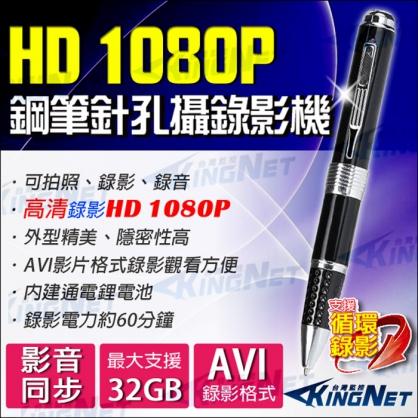 KINGNET 監視器攝影機 鋼筆 筆型 微型針孔攝影機 HD 1080P 密錄器 辦公蒐證 會議紀錄 課堂紀錄 徵性設備 看護檢舉 家暴蒐證 錄影音