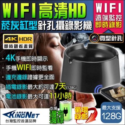 KINGNET 監視器攝影機 微型針孔 偽裝 菸灰缸 居家類 4K 手機遠端 WIFI 徵信設備 會議紀錄 茶水蒐間蒐證  陽台蒐證 收銀紀錄