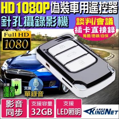 KINGNET 監視器攝影機 攜帶類 偽裝車用遙控器 遙控 HD 1080P 微型針孔攝影機 居家蒐證 會議談判紀錄 櫃檯收銀 家暴檢舉 自保