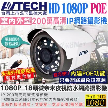 KINGNET 監視器攝影機 IPC 1080P 200萬畫素 網路攝影機 陞泰 AVTECH 防水槍型 外接麥克風 POE供電 防剪線支架 NVR