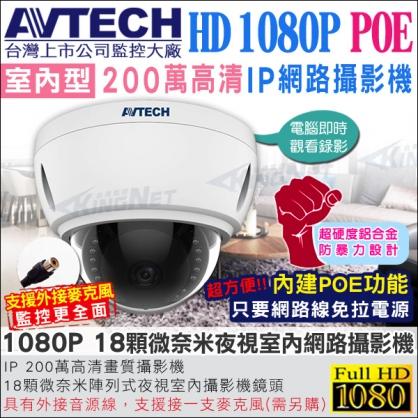 KINGNET 監視器攝影機 IPC 1080P 200萬畫素 網路攝影機 陞泰 AVTECH 室內半球 外接麥克風 POE供電 IPC NVR