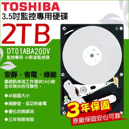 東芝 TOSHIBA 2TB DVR監控硬碟  3.5吋 2000G  SATA 低耗電 24 小時錄影超耐用 遠端監控 監視器材 1TB