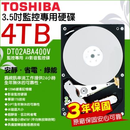東芝 TOSHIBA 4TB DVR監控硬碟  3.5吋 4000G  SATA 低耗電 24 小時錄影超耐用 遠端監控 監視器材 1TB
