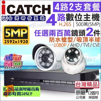 可取 ICATCH 4路2支套餐 500萬 5MP H.265壓縮 1080P 手機遠端 台灣製造 監控套餐 監視監控 監視器攝影機