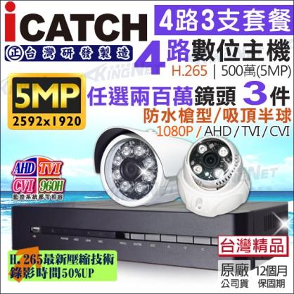 可取 ICATCH 4路3支套餐 500萬 5MP H.265壓縮 1080P手機遠端 台灣製造 監控套餐 監視監控 監視器攝影機