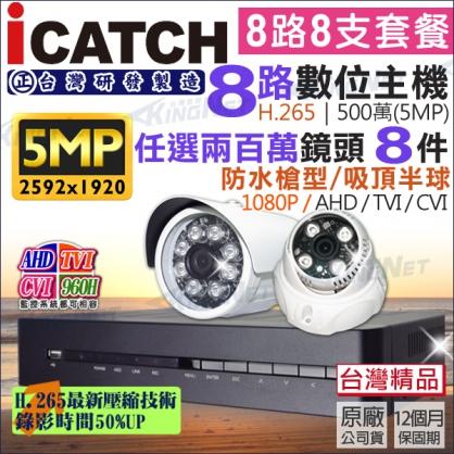 可取 ICATCH 8路8支套餐 500萬 5MP H.265壓縮 1080P 手機遠端 台灣製造 監控套餐 監視監控 監視器攝影機