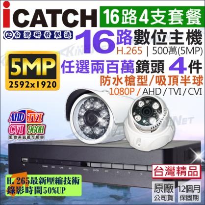 可取 ICATCH 16路4支套餐 500萬 5MP H.265壓縮 1080P 手機遠端 台灣製造 監控套餐 監視監控 監視器攝影機