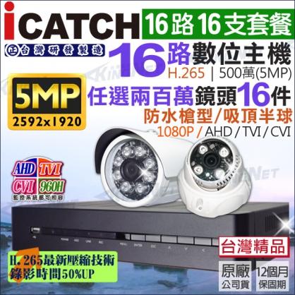 可取 ICATCH 16路16支套餐 500萬 5MP H.265壓縮 1080P 手機遠端 台灣製造 監控套餐 監視監控 監視器攝影機