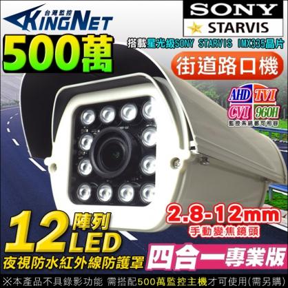 KINGNET 監視器攝影機 5MP 500萬 SONY 戶外防水 街口防護罩 陣列燈紅外線 手動變焦 2.8-12mm AHD TVI CVI 類比