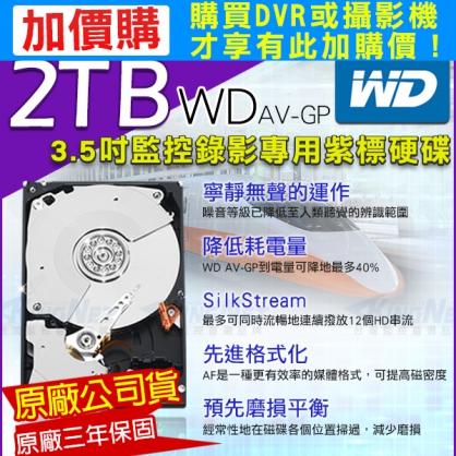 【加購價】2TB DVR監控硬碟 WD 3.5吋 2000G SATA 低耗電 24 小時錄影超耐用 遠端監控 監視器材 2TB