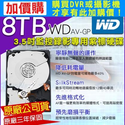 【加購價】8TB DVR監控硬碟 WD 3.5吋 8000G SATA 低耗電 24 小時錄影超耐用 遠端監控 監視器材 8TB