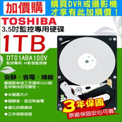 【加購價】1TB 東芝 TOSHIBA 1TB DVR監控硬碟 3.5吋 1000G SATA 低耗電 24 小時錄影超耐用 遠端監控 監視器材 1TB