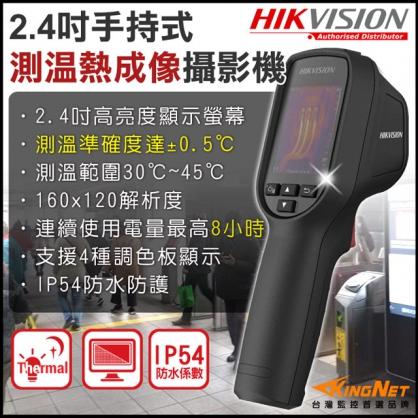 海康 手持式 體溫偵測 防水防塵 IP56 防疫 體溫偵測 監控設備 溫度管制 測溫器 熱顯像儀 熱成像