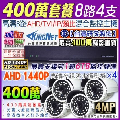 監視器 帝網KINGNET AHD 4MP 8路4支1440P監控主機套餐 400萬高清畫質 手機遠端 數位主機 免固定IP 台灣製 紅外線
