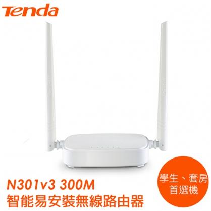 【Tenda 騰達】N301 v3 300M智能易安裝無線路由器(學生、套房首選機)