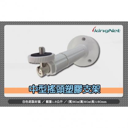 監視器 中型雪白色 搖頭攝影機支架 專用支架 監視器專用支架 CCTV支架 塑膠支架 鏡頭支架 適合多款監視器 監視器材