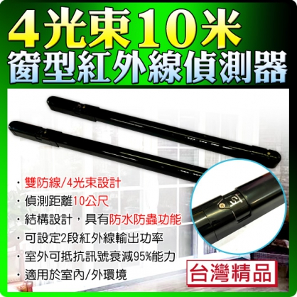 【KINGNET】門禁保全系統 10公尺 10米 10M 對照式紅外線感應器 四光束對射入侵 台灣製 工程專用 四光束對射式