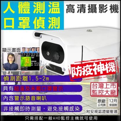 【KINGNET】監視器攝影機 AHD 高清 防疫攝影機 測溫 溫感 體溫感測 溫度辨識 口罩偵測 超溫警示 台灣製