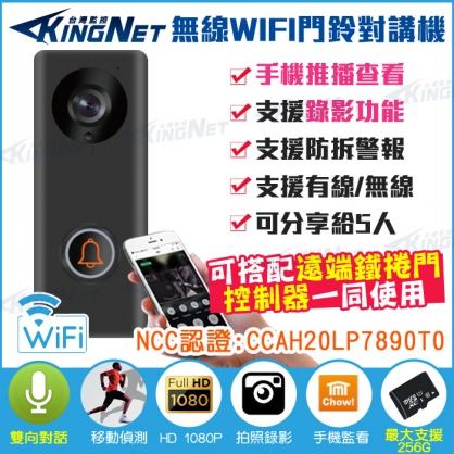 KINGNET 監視器攝影機 門禁防盜系統 電鈴 門鈴 APP手機遠端 對講機 HD 1080P 防潑水 廣角 動態偵測