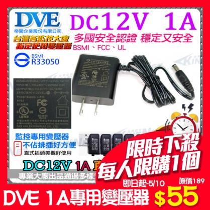 【限時下殺】DVE帝聞 DC12V 1A變壓器 1000mA 直插式 輸入100-240V 多款安檢通過BSMI 台灣監控大廠監視器  攝影機 鏡頭  DVR