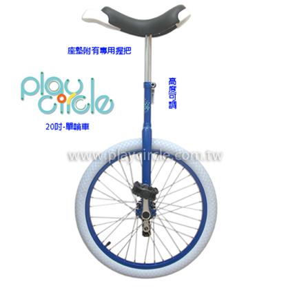 單輪車~獨輪車~Monocycle台灣製造