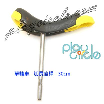 單輪車~獨輪車~Monocycle座椅&座桿