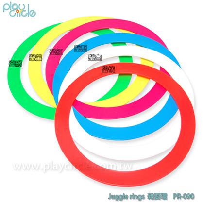 雜耍圈 Juggling rings 輕量版PR-090
