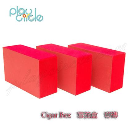 Cigar Box~雪茄盒~砌磚