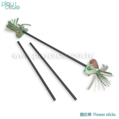撥拉棒、花棒、Flower sticks