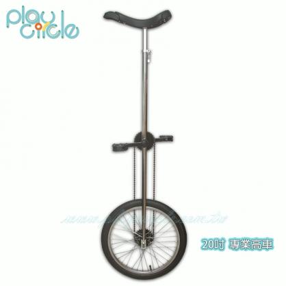 20吋 專業高車 單輪車~獨輪車~