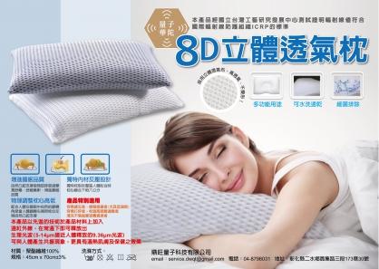 8D立體透氣枕