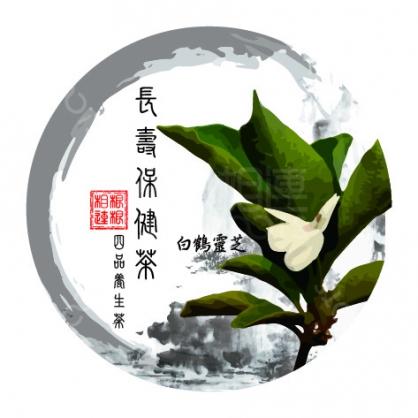 長壽保健茶10入