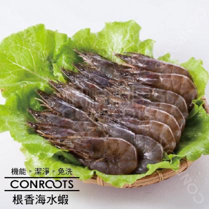 根香海水蝦