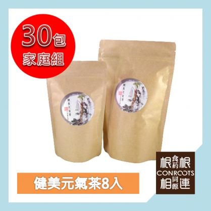 健美元氣茶湯包8入(30包組)