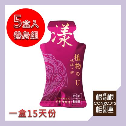 菁漾胴5盒組(75天份)