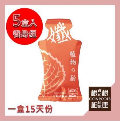 輕孅胴5盒組(75天份)